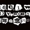 '16.06.01 [wed] F.A.D YOKOHAMA 20周年記念月間初日 ★♪● vs ◇◎□♭△