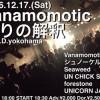 '16.12.17 [sat] Vanamomoticなりの解釈 Vanamomotic / シュノーケル / Seaweed / UN CHICK SHOW / forestone / UNICORN JACK