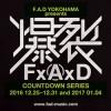 '16.12.25 [sun]〜'17.01.04 [wed] 爆裂FxAxD