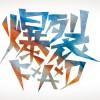 '17.12.25 [mon] ~ '18.01.04 [thu] 爆裂FxAxD