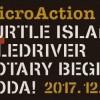'17.12.17 [sun] microAction GIG TURTLE ISLAND / PILEDRIVER / ROTARY BEGINNERS / SODA!