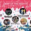 '18.07.18 [wed] ATFIELD inc. & F.A.D YOKOHAMA Presents CAMP OF THE NIGHT!!! 〜かき氷たべようぜ〜 Bakyun the everyday / ヤングオオハラ / レイラ / 時速36km / さよならミオちゃん