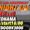 '18.09.29 [sat] STUDIO OLIVE 30th ANNIVERSARY OLIVE NIGHT SPECIAL ASPARAGUS / BLACK BUCK / TGMX(FRONTIER BACKYARD) / SZKN / heliotrope / MORETHAN / CAPTAIN HEDGE HOG