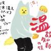 '18.11.24 [sat] 温故知新の怪 大木 温之(ピーズ)/ 中村ジョー(弾き語り)/  DJ:ミケにゃん(ネコ科)