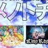 """'18.12.17 [mon] F.A.D×SPARK SPEAKER pre. """"Charmpoint Special Edition ~ユメノトチュウ~"""" SPARK SPEAKER / はちみつクロニクル / 969 / KING∞RAGE"""