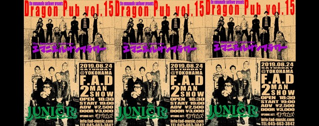 '19.08.24 [sat] The Emmanuelle Sunflower presents DRAGON PUB〜vol.15〜 The Emmanuelle Sunflower / JUNIOR 2 MAN SHOW!!