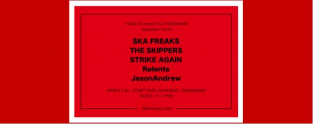 """'19.09.16 [mon,祝] """"operation""""vol.32 SKA FREAKS / THE SKIPPERS / STRIKE AGAIN / Relents / JasonAndrew"""