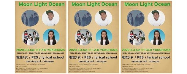 【公演中止】'20.03.03 [tue] Moon Light Ocean PES / 電波少女 / lyrical school / (opening act : xiangyu)