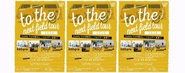 """【公演延期】'20.03.30 [mon] Paddy field presents """"to the next field tour 2020"""" kobore / Dear Chambers / Negative Campaign / the paddles"""
