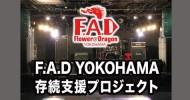 F.A.D YOKOHAMA存続支援プロジェクト