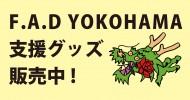 F.A.D YOKOHAMA 支援グッズ販売のお知らせ
