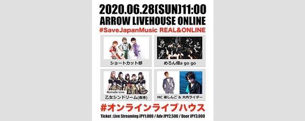 '20.06.28 [sun] ARROW LIVEHOUSE ONLINE @Yokohama FAD 「#SaveJapanMusic REAL & ONLINE vol.1」