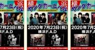 '20.07.23 [thu,祝] 『横浜ヤングカーニバル』