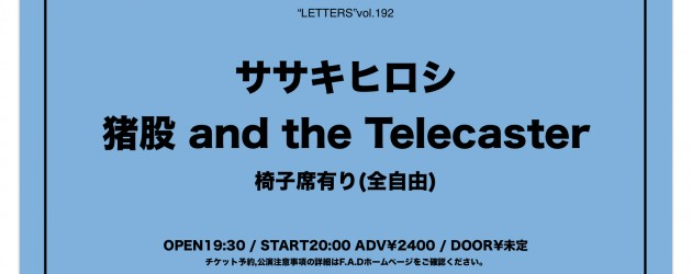 '20.10.21 [wed] LETTERS vol.192 ササキヒロシ / 猪股 and the Telecaster