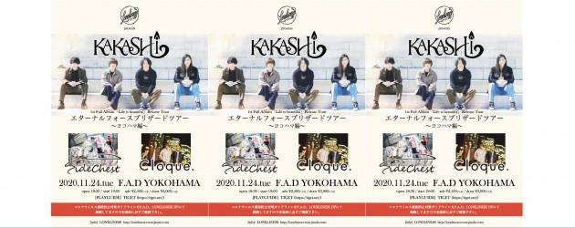 "'20.11.24 [tue] LONELINESS presents KAKASHI 1st Full Album「Life is beautiful」Rease tour ""エターナルフォースブリザードツアー~ヨコハマ編~"""