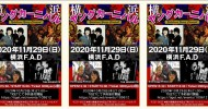 '20.11.29 [sun] 横浜ヤングカーニバル  THE PRIVATES / GASOLINE(from四日市) / the Floppy-Pinkies / THE HAVENOTS