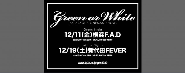 '20.12.11 [fri] Green or White -ASPARAGUS ONEMAN SHOW- ~Green Night~