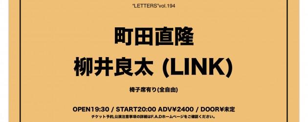 '20.11.04 [wed] LETTERS vol.194 町田直隆 / 柳井良太 (LINK)