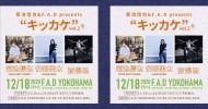 "'20.12.18 [fri] 菊池信也&F.A.D presents ""キッカケ"" vol.2 菊池信也 (OVER ARM THROW) / 安野勇太(HAWAIIAN6) / 渡邊忍"