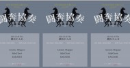 【公演延期】'21.01.28 [thu] 闘奔協奏 Atomic Skipper / SideChest / KAKASHI