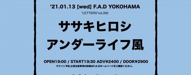 【公演中止】'21.01.13 [wed] LETTERS vol.200 ササキヒロシ アンダーライフ風