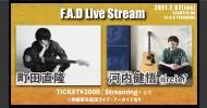 '21.02.02 [tue] F.A.D Live Stream 町田直隆 / 河内健悟(ircle)