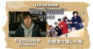 "'21.01.22 [fri] F.A.D Live Stream ""Stay Tuned"" #210122 – Ryosuke(Rowllet) / 白昼堂々踊レ人類  -"