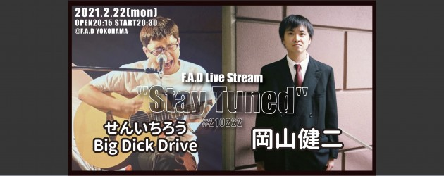 "'21.02.22 [mon] F.A.D Live Stream ""Stay Tuned"" #210222 – せんいちろうBig Dick Drive / 岡山健二 -"