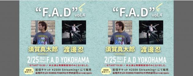'21.02.25 [thu] F.A.D vol.4  須賀真太郎(dustbox) / 渡邊忍 ※無観客配信ライブ