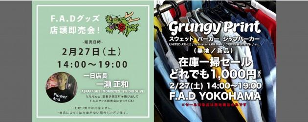 '21.02.27 [sat] F.A.Dグッズ店頭即売会&Grungy Print在庫一掃セール(※F.A.Dグッズではありません。スウェット,パーカー,ジップパーカーの無地商品販売ALL¥1000)