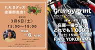 '21.03.06 [sat] F.A.Dグッズ店頭即売会&Grungy Print在庫一掃セール(※F.A.Dグッズではありません。スウェット,パーカー,ジップパーカーの無地商品販売ALL¥1000)
