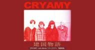 '21.05.28 [fri] CRYAMY-red album- リリースツアー [建国物語]