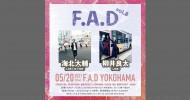 '21.05.20 [thu] F.A.D vol.8 海北大輔 (LOST IN TIME) / 柳井良太 (LINK) 開場開演,配信開始時間を変更
