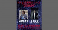 """'21.06.29 [tue] F.A.D25周年シリーズ  """"210629″ 須賀真太郎(dustbox) / 山田将司 (THE BACK HORN)"""