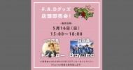 '21.05.16 [sun] F.A.Dグッズ店頭即売会