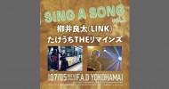 '21.07.05 [mon] SING A SONG vol.1 柳井良太 (LINK) / たけうちTHEリマインズ