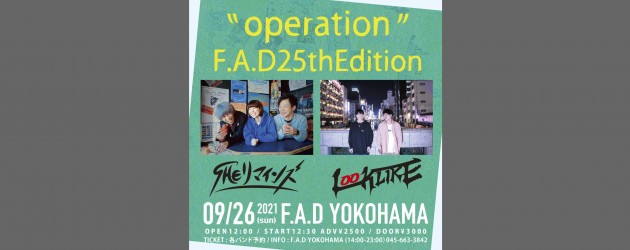 """'21.09.26 [sun] """"operation"""" F.A.D25thEdition THE リマインズ / LOOKLIKE"""