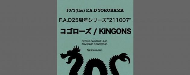 '21.10.07 [thu] F.A.D25周年シリーズ  コゴローズ / KiNGONS
