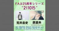 "'21.10.15 [fri] F.A.D25周年シリーズ  ""211015″ 荒井岳史 / 原直央(ASPARAGUS,Noshow)"