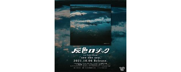 "'21.10.29 [fri] 灰色ロジック 1st full album ""see the sea"" release tour 2021 灰色ロジック / レイラ / YUMEGIWA GIRL FRIEND / DETOX"