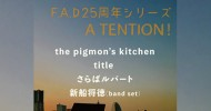"""'21.11.09 [tue] F.A.D25周年シリーズ """"A TENTION!""""  the pigmon's kitchen / title / さらばルバート / 新船将徳(band set)"""